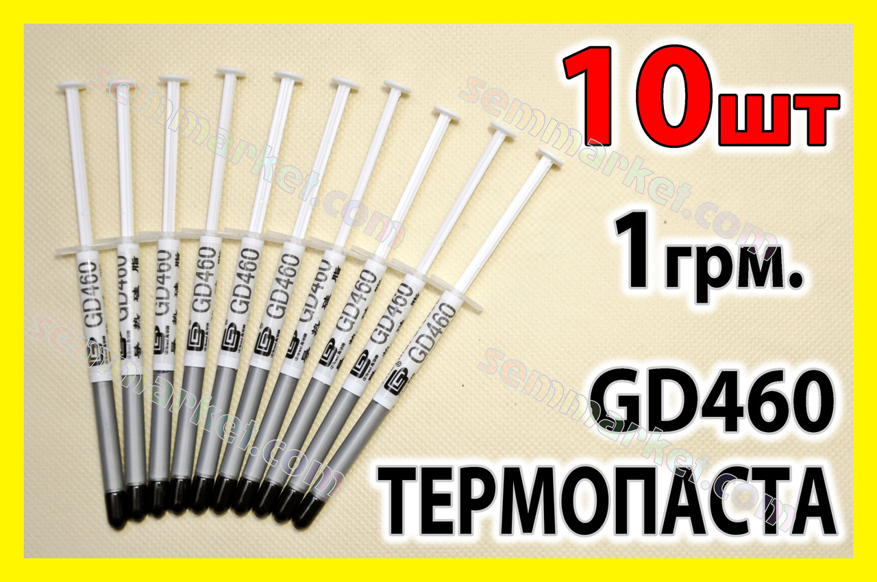 Термопаста GD460 1г х 10шт серебряная для процессора видеокарты светодиода термопрокладка