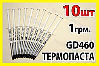 Термопаста GD460 1г х 10шт серебряная для процессора видеокарты светодиода термопрокладка, фото 1