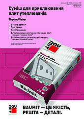 Baumit ThermoKleber смесь для приклеивания ППС плит, 25кг