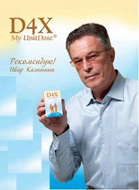 D4X My UnitDose - энергия, защита и повышение иммунитета