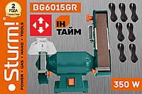 Точило ленточное Sturm BG6015GR Точильный Шлифовальный Ленточный станок Наждак TH-US 240