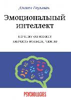 Книга Эмоциональный интеллект. Почему он может значить больше, чем IQ. Автор - Дэниел Гоулман (МИФ) (тв.)