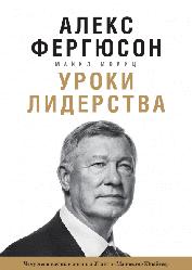 Книга Уроки лідерства. Автори - А. Фергюсон, М. Моріц (МІФ)