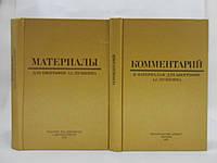 Анненков П.В. Материалы для биографии А. С. Пушкина. В 2-х томах (б/у).