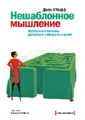 Книга Нешаблонное мислення. Перевірена методика досягнення амбітних цілей. Автор - Джон о'кіфф (МІФ)