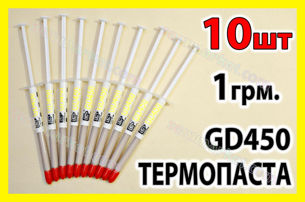 Термопаста GD450 1г х 10шт золотая термоинтерфейс для процессора видеокарты светодиода
