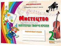 2 клас / Мистецтво. Робочий зошит-альбом (НУШ 2019) / Калініченко / Освіта