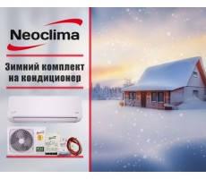 Зимний комплект Neoclima для кондиционера