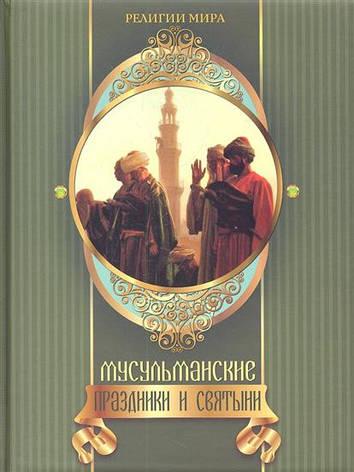 Мусульманские праздники и святыни, фото 2