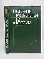 История механики в России (б/у).