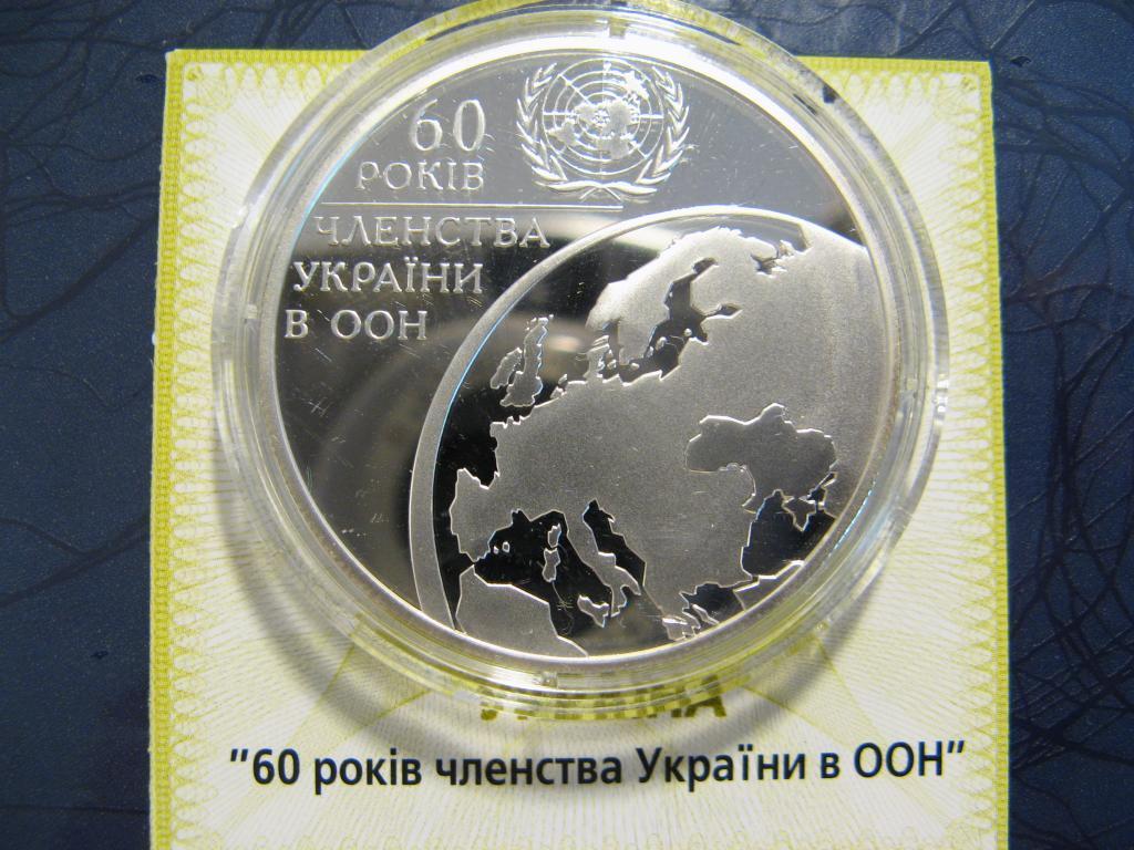 60 років Членства України в ООН 2005 ЛЮКС