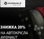 🎁 АКЦИЯ! скидка - 20% на автокресла AVIONAUT