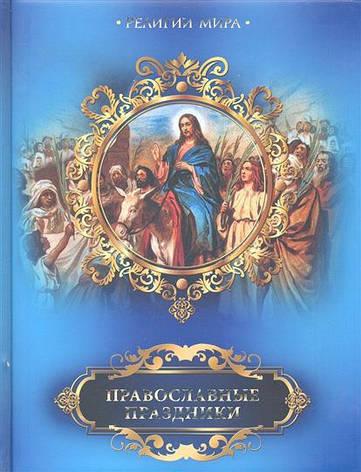 Православные праздники, фото 2