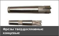 Фреза концевая к/хв твердосплавная (ВК8) Ф45