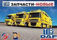 Запчасти Даф (DAF XF 95) 105 CF 85 75 65 LF 45 55 на грузовики