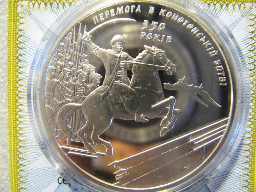 Конотопська Битва 350 років 2009 Банк