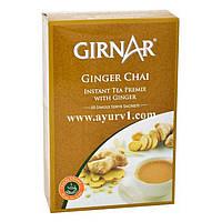 Чай Премикс с Имбирем / Имбирный чай /Ginger Chai Cirnar /Индия /1 пак-14г.