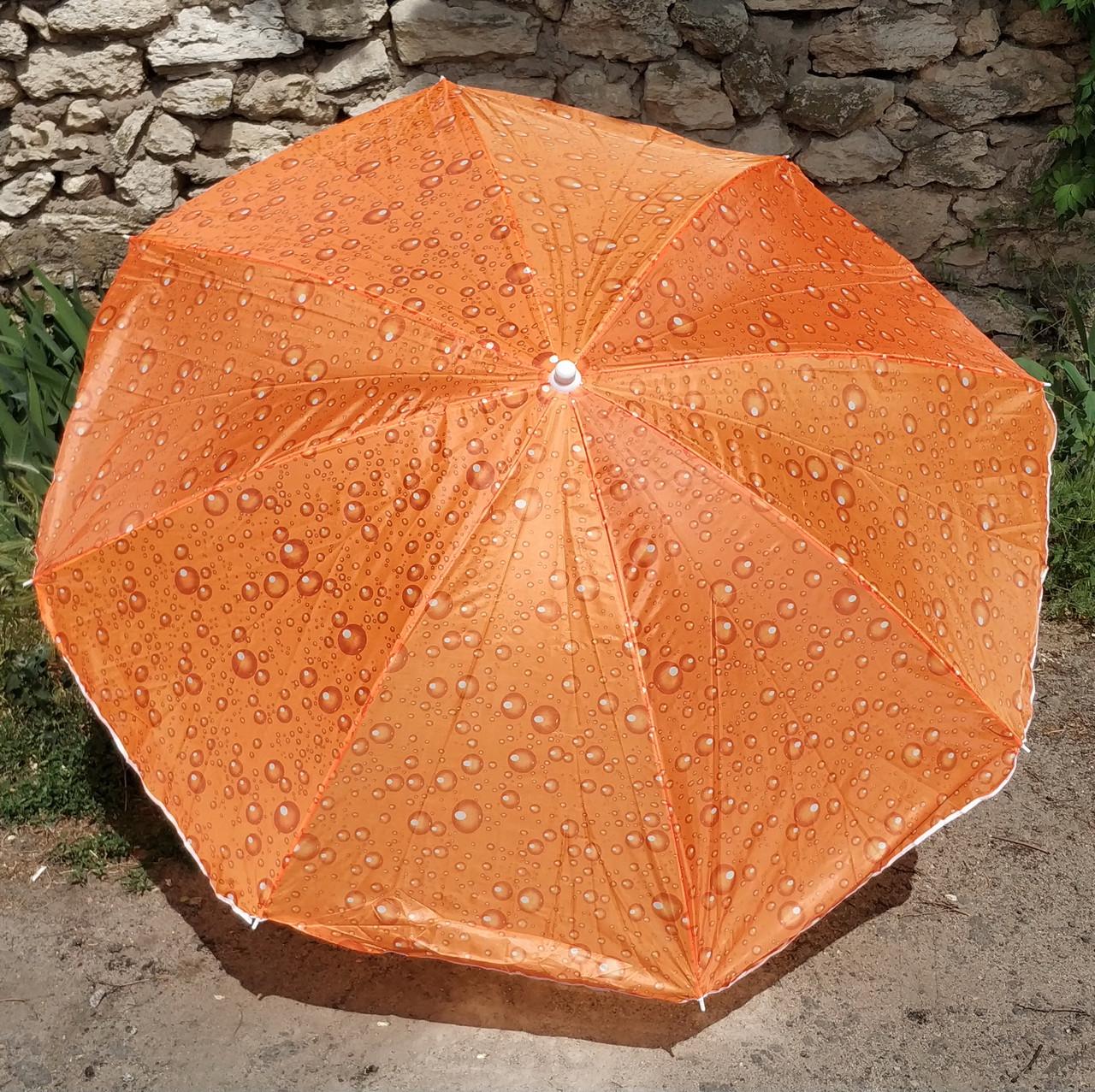 Большой пляжный зонт зонтик 150 см диаметр 180 см высоты оранжевый