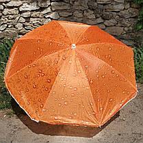 Большой пляжный зонт зонтик 150 см диаметр 180 см высоты оранжевый, фото 2