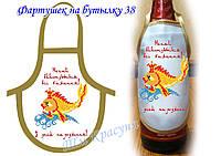 Фартук на бутылку №38
