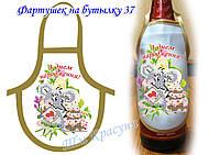 Фартук на бутылку №37