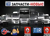 Запчасти Рено Магнум Рено Премиум для Renault Magnum на Premium Midlum грузовики