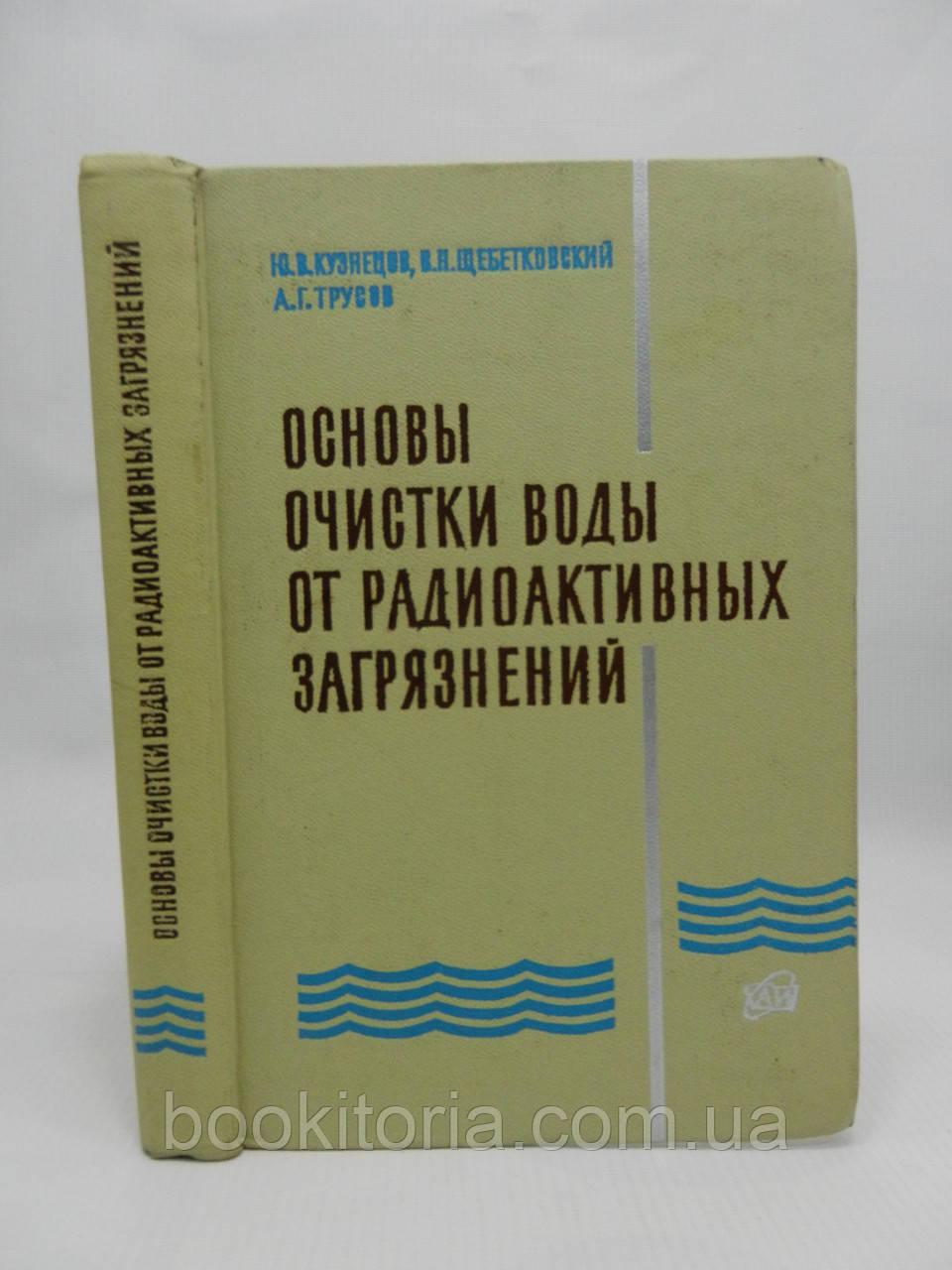 Кузнецов Ю.В. и др. Основы очистки воды от радиоактивных загрязнений (б/у).