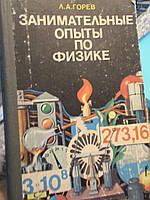 Горев. Занимательные опыты по физике. В 6-7 классах средней школы. Книга для учителя. М., 1985.