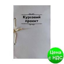Папка для курсовых работ (с рамкой) 50 листов, обложка мягкая Ц349015У