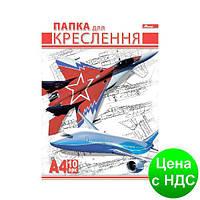 Папка для черчения А4 10 листов 180г/м2 (бумага для чертежей) Ц349007У