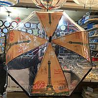 """Прозрачный женский зонт в стиле """"Париж"""" с Эйфелевой башней"""