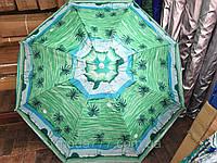 Пляжный зонт с напылением внутри  диаметр 1.8м