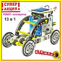 Робот конструктор на солнечных батареях Solar Robot 13 в 1 игрушка робот конструктор