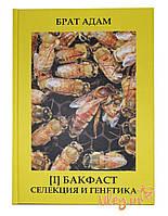 Книга 1. БРАТА АДАМА: «БАКФАСТ, СЕЛЕКЦИЯ И ГЕНЕТИКА»