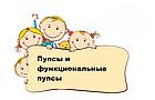 👉 Пупсы и функциональные куклы