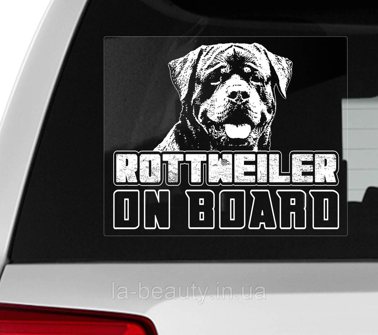 Наклейка на авто / машину Ротвейлер на борту