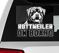 Наклейка на авто / машину Ротвейлер на борту, фото 1