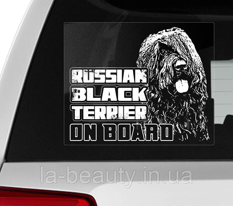 Наклейка на авто / машину Русский черный терьер на борту