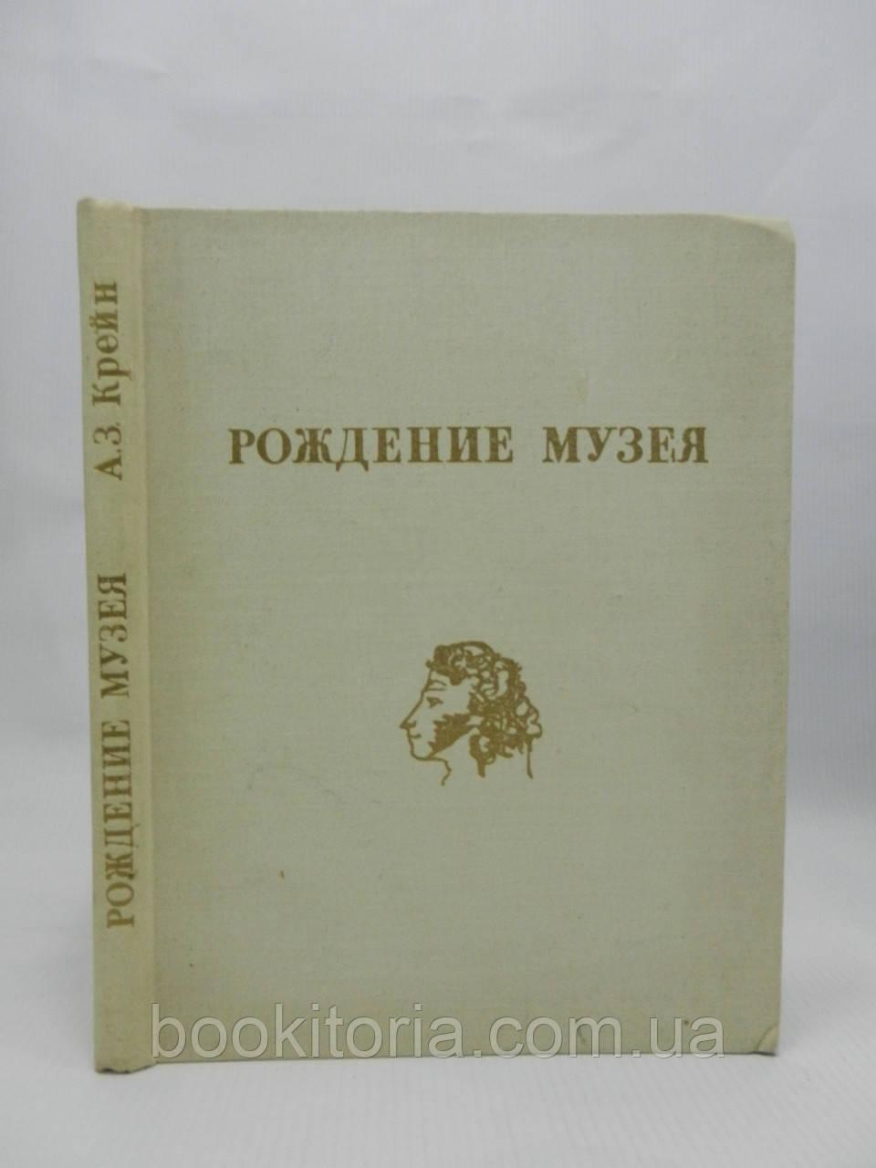 Крейн А.З. Рождение музея (б/у).