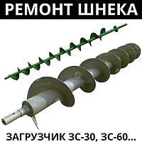 Ремонт шнеков комплексный загрузчиков зерна ЗС-30, ЗС-60 и т.п.