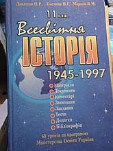 Давлєтов. Всесвітня історія. 1945-1997. 11 клас. Дніпропетровськ., 1997