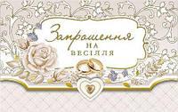 Упаковка свадебных пригласительных открыток №В4592 - 100шт/уп ФР