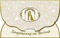 Упаковка свадебных пригласительных открыток №В4169 - 100шт/уп ФР