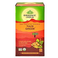 Чай Органік Індія, 25 пак., Тулсі Імбир, Базилік Імбир, Tulsi Ginger, Organic India, Чай Органик Индия, Тулси