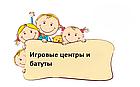 👉 Игровые центры и детские бассейны