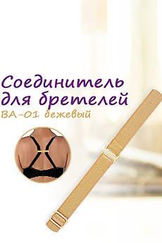 Соединитель для бретелей Julimex BA-01
