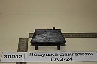 Подушка двигателя Газ-24