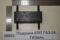 Подушка КПП Газель,Газ-24