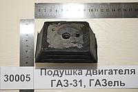 Подушка двигателя Газ-31,Газель