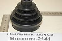 Пыльник шруса Москвич-2141 наружный